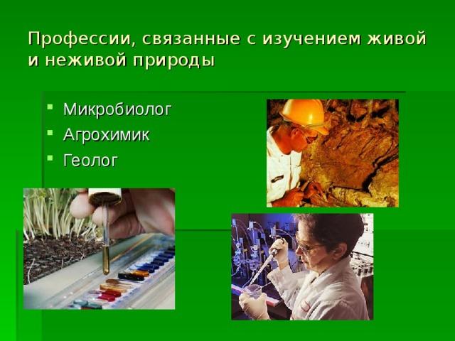 Профессии, связанные с изучением живой и неживой природы