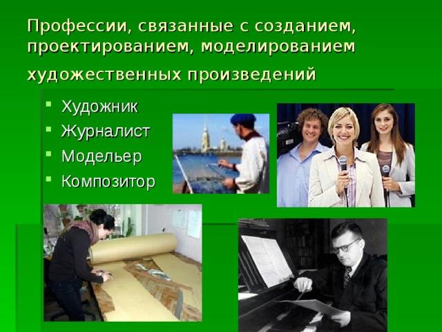 Профессии, связанные с созданием, проектированием, моделированием художественных произведений