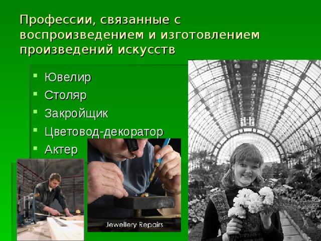 Профессии, связанные с воспроизведением и изготовлением произведений искусств