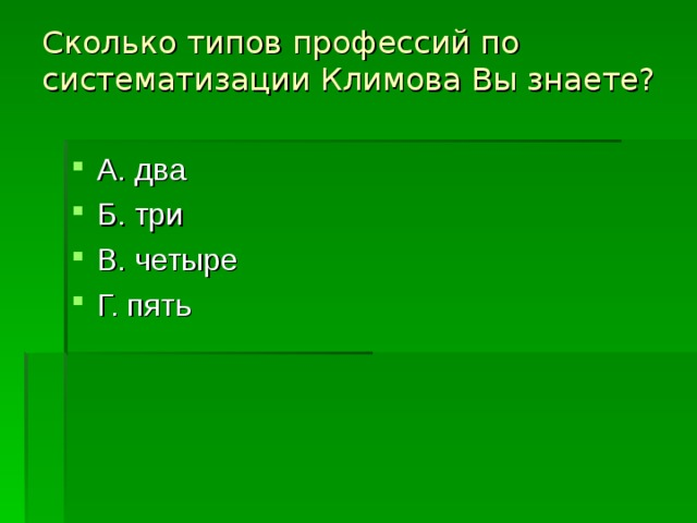 Сколько типов профессий по систематизации Климова Вы знаете?