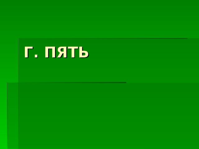 Г. ПЯТЬ