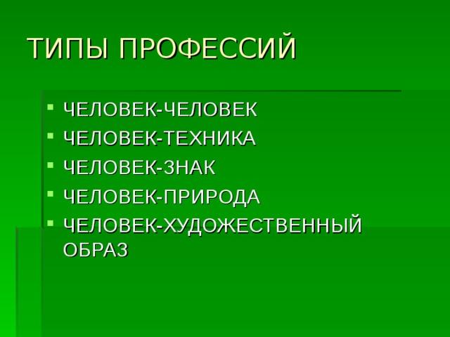 ТИПЫ ПРОФЕССИЙ