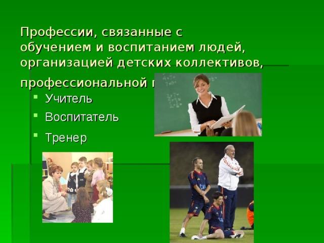 Профессии, связанные с  обучением и воспитанием людей, организацией детских коллективов, профессиональной подготовкой