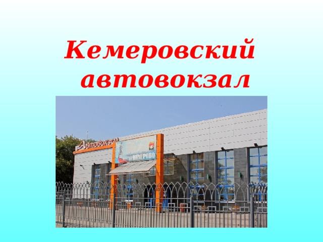 Кемеровский автовокзал