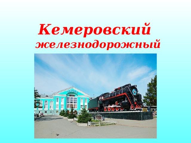 Кемеровский железнодорожный вокзал