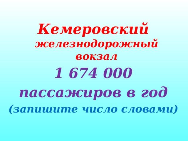 Кемеровский железнодорожный вокзал 1 674 000 пассажиров в год (запишите число словами)