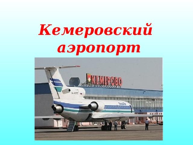 Кемеровский аэропорт
