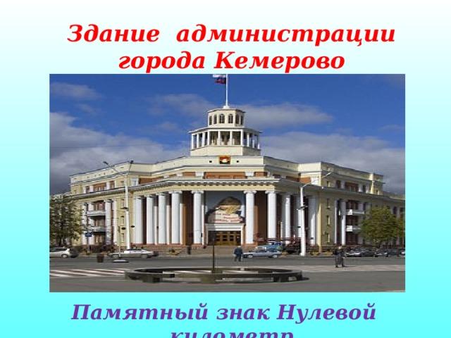 Здание администрации города Кемерово        Памятный знак Нулевой километр