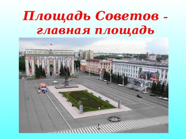Площадь Советов – главная площадь города