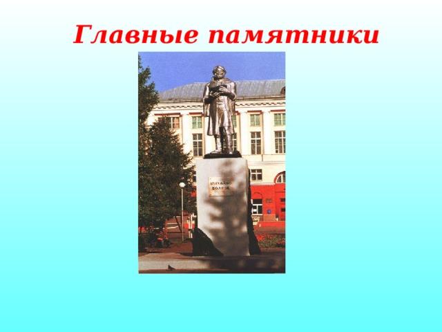Главные памятники города