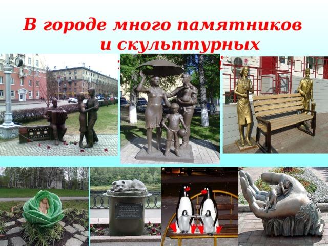 В городе много памятников и скульптурных композиций