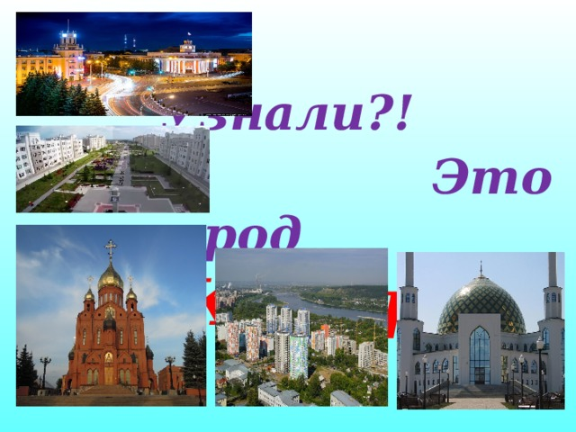 Узнали?!  Это город  Кемерово