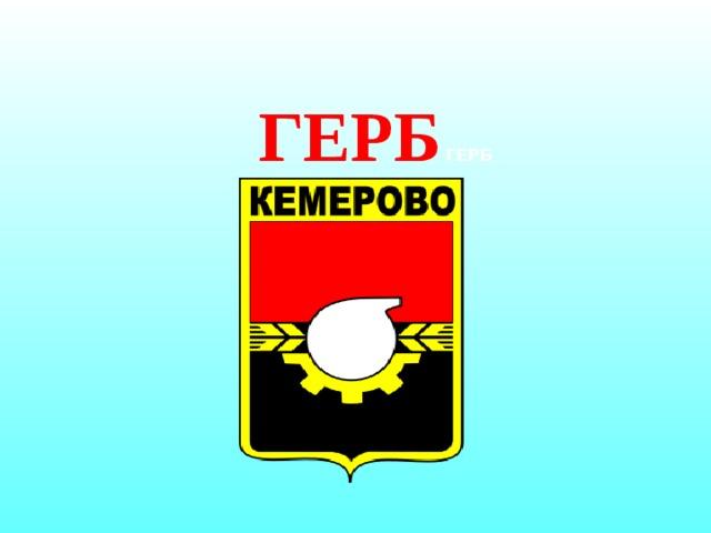 ГЕРБ ГЕРБ