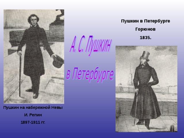Пушкин в Петербурге Горюнов 1835. Пушкин на набережной Невы И. Репин 1897-1911 гг.