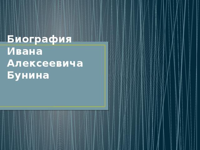 Биография Ивана Алексеевича Бунина
