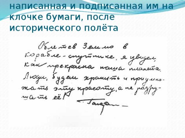 Записка Юрия Гагарина, написанная и подписанная им на клочке бумаги, после исторического полёта