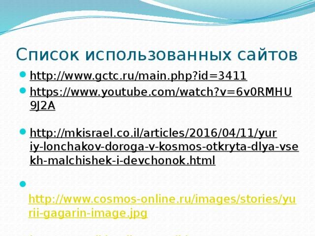 Список использованных сайтов