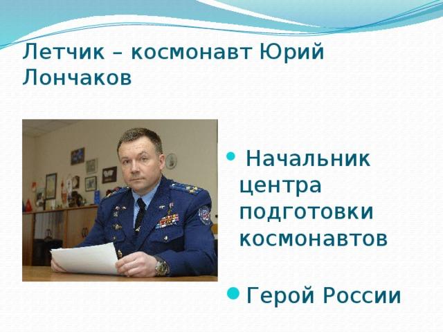 Летчик – космонавт Юрий Лончаков