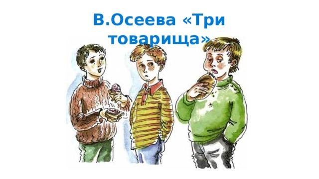 В.Осеева «Три товарища»