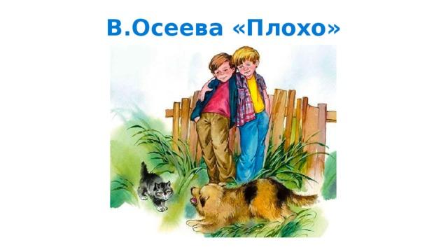 В.Осеева «Плохо»