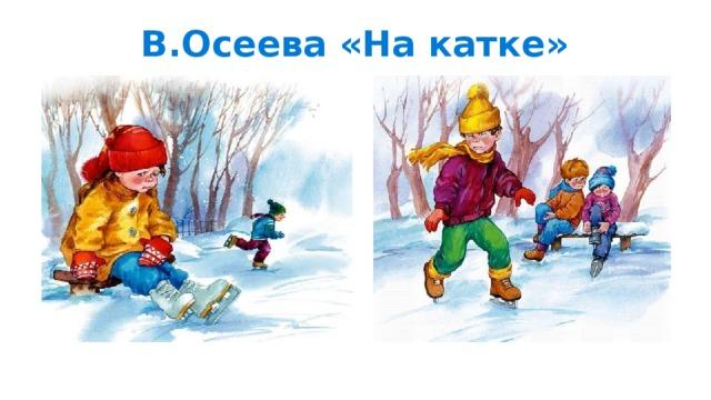 В.Осеева «На катке»