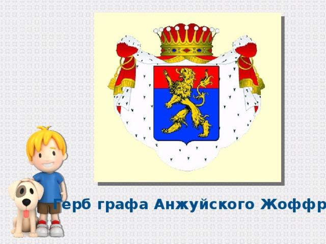 Герб графа Анжуйского Жоффрея