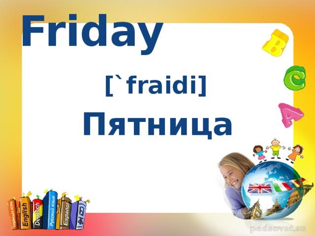 Friday [`fraidi] Пятница