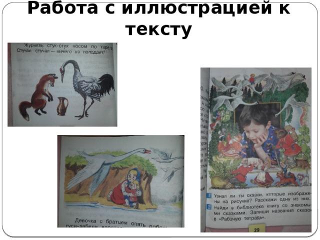 Работа с иллюстрацией к тексту