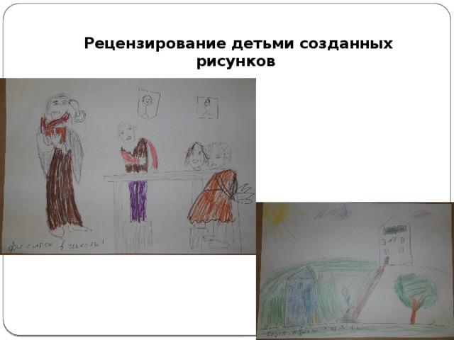 Рецензирование детьми созданных рисунков