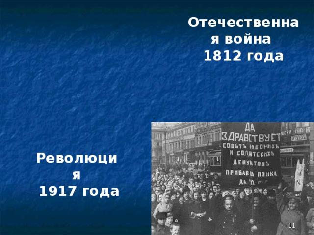Отечественная война 1812 года Революция  1917 года