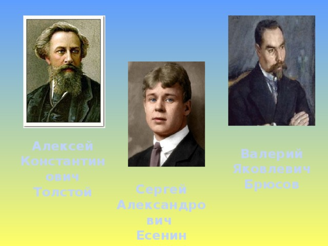 Алексей Константинович Толстой Валерий Яковлевич Брюсов Сергей Александрович Есенин