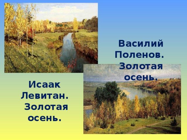 Василий Поленов. Золотая осень. Исаак Левитан.  Золотая осень.