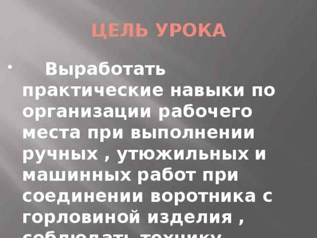ЦЕЛЬ УРОКА