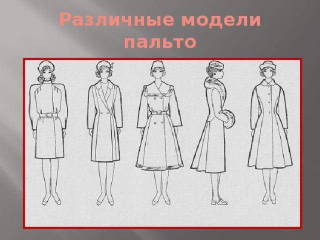 Различные модели пальто