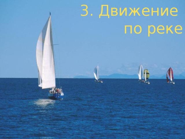 3. Движение  по реке Слайд 11. Слайд идет за 10 слайдом презентации «Путешествие по Байкалу 1 часть».