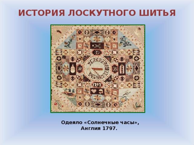 ИСТОРИЯ ЛОСКУТНОГО ШИТЬЯ Одеяло «Солнечные часы», Англия 1797.