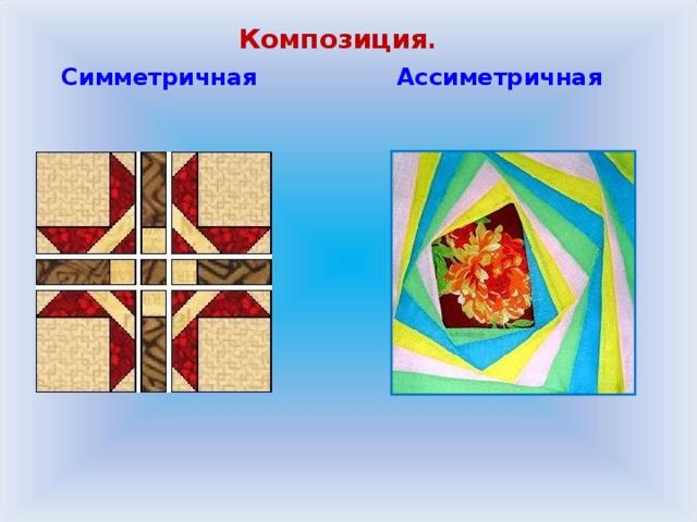 Композиция .   Симметричная Ассиметричная