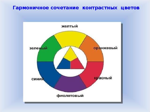 Гармоничное сочетание контрастных цветов