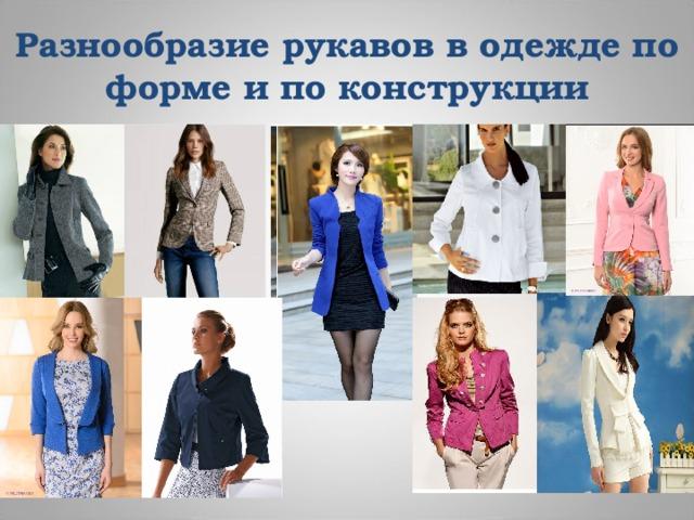Разнообразие рукавов в одежде по форме и по конструкции