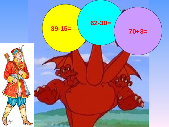 62-30= 39-15= 70+3= 32 24 73