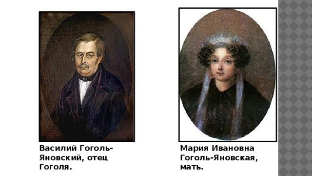Мария Ивановна Гоголь-Яновская, мать. Василий Гоголь-Яновский, отец Гоголя.