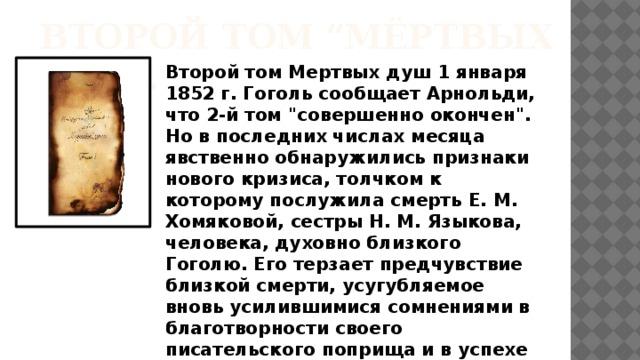 """ВТОРОЙ ТОМ """"МЁРТВЫХ ДУШ"""". Второй том Мертвых душ 1 января 1852 г. Гоголь сообщает Арнольди, что 2-й том"""