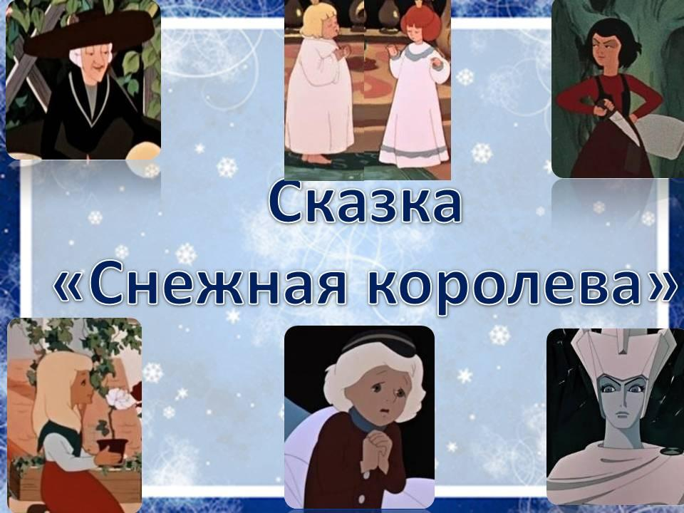 любимая, снежная королева главные герои очень
