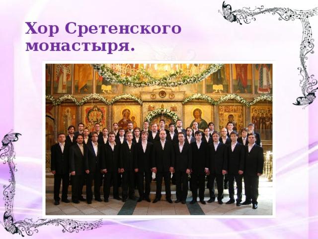 Хор Сретенского монастыря.