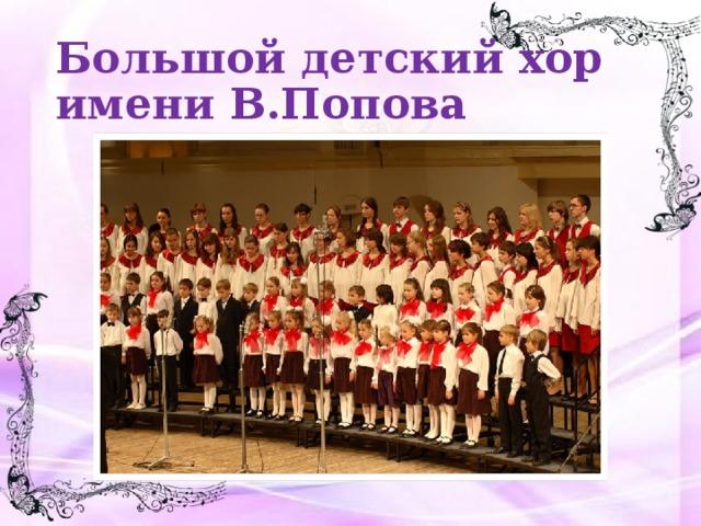 Большой детский хор имени В.Попова