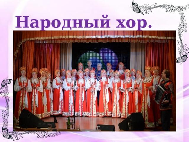 Народный хор.