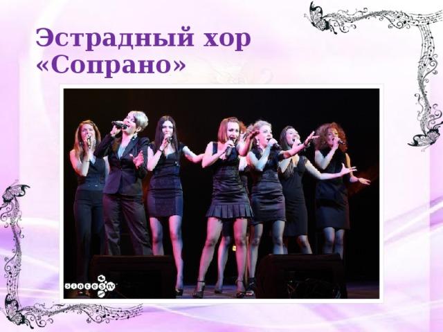 Эстрадный хор «Сопрано»
