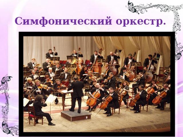 Симфонический оркестр.