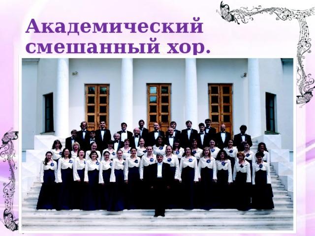 Академический смешанный хор.