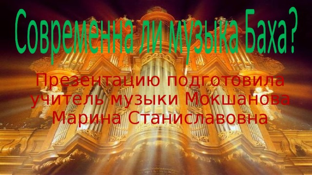 Презентацию подготовила учитель музыки Мокшанова Марина Станиславовна